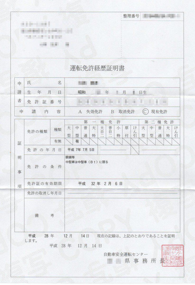 運転免許の経歴証明書の取得方法と費用【違反記録や累積点数がわかる】