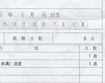 運転免許の点数の確認、免停まであと何点か調べる方法【運転記録証明書、累積点数等証明書】