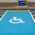 障害者用の駐車場は、身障者マークや車椅子マークが必須ではない!?マークなしで止めていい場合も