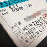 免許証不携帯の違反点数と反則金(罰金)一覧